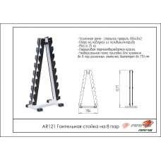 AR121 Гантельная стойка на 8 пар Пирамида