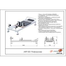 Реформер ARP 001