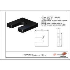 Довесок 1,25кг ARV073