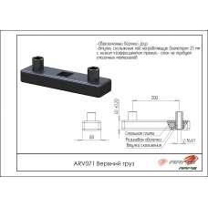 Верхний груз ARV071