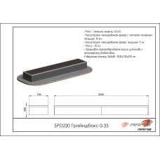 Грайнбокс (0.35) SPD230