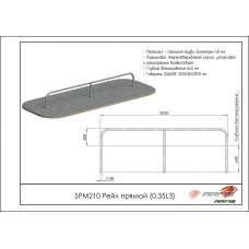 Рейл прямой (0.35L3) SPM210