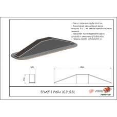 Рейл (0.9L5.8) SPM211