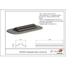 Барьер-бокс (0.3L2.4) SPM251
