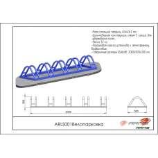 Велопарковка ARLS001