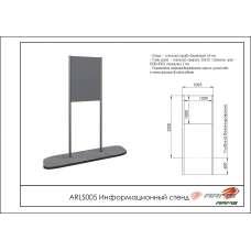 Информационный стенд ARLS005
