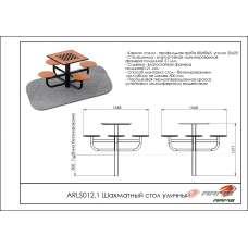 Шахматный стол уличный ARLS012.1