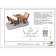 Шахматный стол уличный ARLS012