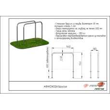Брусья ARWOK024