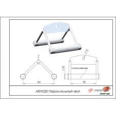 Параллельный хват ARV020