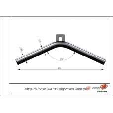 Ручка для тяги короткая изогнутая ARV028