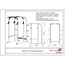 AR017.3 Силовая рама