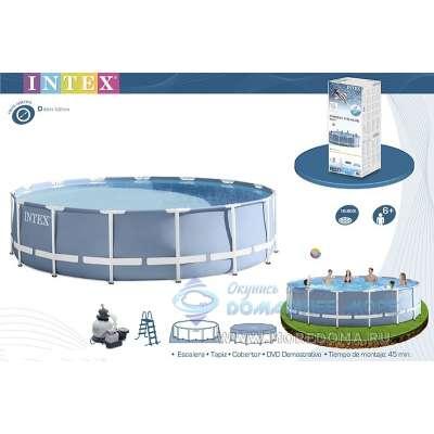 Каркасный бассейн INTEX Prism Frame Pool 26736-S (круг) 4,57х1,22м, полный комплект с песочным насосом