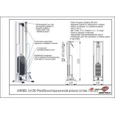 AR082.1х100 Реабилитационная рама (стек 100кг)