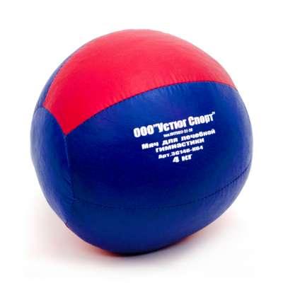 Мяч медицинбол (набивной, 4 кг)